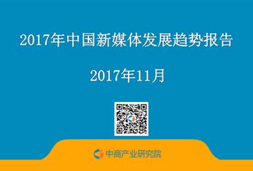 2017年中国新媒体发展趋势报告(附全文)