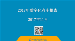 2017年數字化汽車報告(附全文)