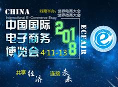 2018中国国际电子商务博览会 与您相约