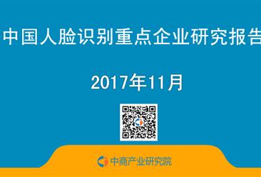 2017年中国人脸识别重点企业研究报告