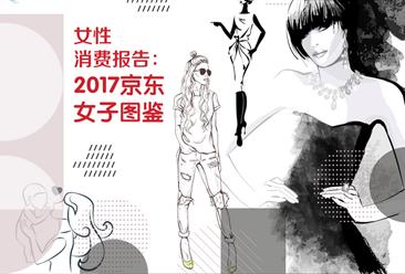 """《女性消费报告—2017京东女子图鉴》:城市""""她经济""""实力大PK  谁能更胜一筹?"""