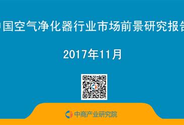2017年中国空气净化器行业市场前景研究报告(简版)