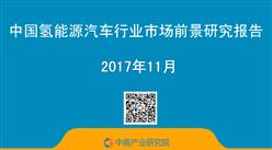 2017年中國氫能源汽車行業市場前景研究報告(簡版)