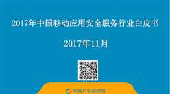 2017年中国移动应用安全服务行业白皮书(全文)