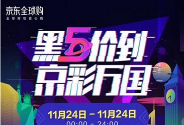 """""""黑五""""京东全球购再创历史新高 销售额是去年的2倍"""