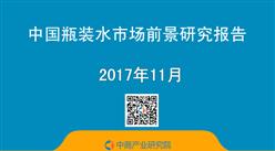 2017年中國瓶裝水市場前景研究報告(簡版)