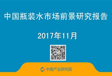 2017年中国瓶装水市场前景研究报告(简版)