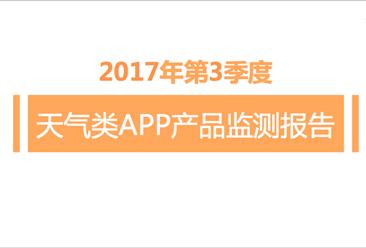 2017年第3季度天气类APP产品监测报告(全文)