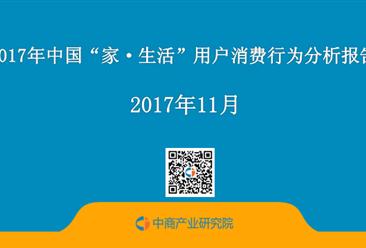 """2017年中國""""家·生活""""用戶消費行為分析報告(全文)"""