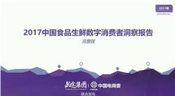 2017年中國食品生鮮數字消費者洞察報告(附全文)