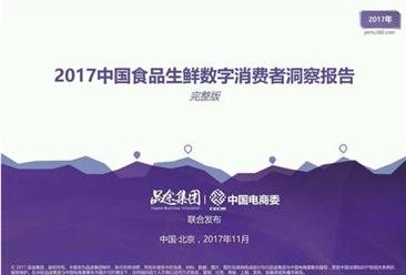 2017年中国食品生鲜数字消费者洞察报告(附全文)