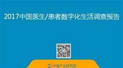 2017中國醫生/患者數字化生活調查報告