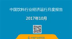 2017年1-10月中國飲料行業經濟運行月度報告(附全文)