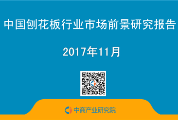 2017年中国刨花板行业市场前景研究报告(简版)