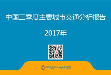 2017年三季度中国主要城市交通分析报告(全文)