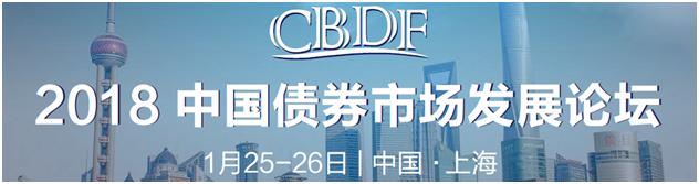 2018中国债券市场发展论坛