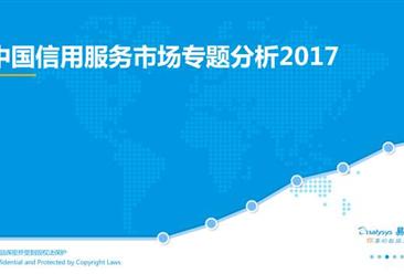 2017年中国信用服务市场分析报告(附报告全文)