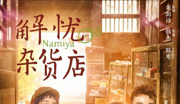 2017年12月上映电影观影指南:《解忧杂货店》暖心开启(附影片介绍/上映时间)
