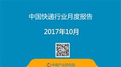 2017年10月中国快递行业月度报告(完整版)