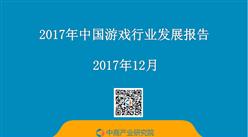 2017年中国游戏行业发展报告(附全文)