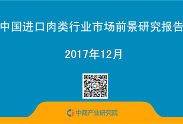 2017年中国进口肉类行业市场前景研究报告(简版)