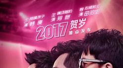 2017年电影各环节发展情况及未来发展趋势分析(图)