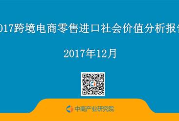 2017跨境电商零售进口社会价值分析报告(全文)
