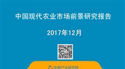 2017年中国现代农业市场前景研究报告(简版)