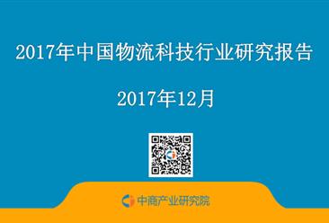 2017年中国物流科技行业研究报告 (附报告全文)