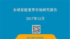 全球家庭宽带市场研究报告