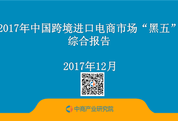 """2017年中国跨境进口电商市场""""黑五""""综合报告(附全文)"""