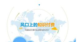 2017年中国知识付费行业发展白皮书 (全文)