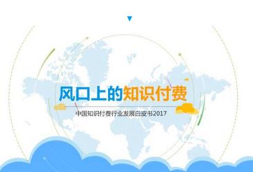 2017年中國知識付費行業發展白皮書 (全文)