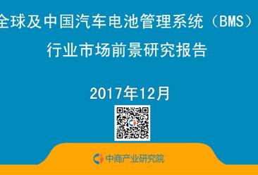 2017年全球及中国汽车电池管理系统(BMS)行业市场前景研究报告(简版)