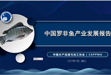 《中国罗非鱼产业发展报告》发布    10年后或成全球第一大水产养殖品种(附全文)