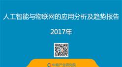 人工智能与物联网的应用分析及趋势报告(全文)