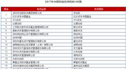 2017年中国创业投资机构100强榜单出炉:深创投位居榜首(附榜单)