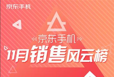 京东手机11月销售风云榜:荣耀手机王者降临!(附榜单)