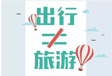 2017年中国出行体验报告:定制游成中高收入阶层出境游的新选择?(精简版)