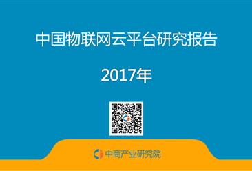 2017年中国物联网云平台研究报告(全文)