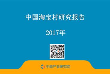 2017年中国淘宝村研究报告(全文)