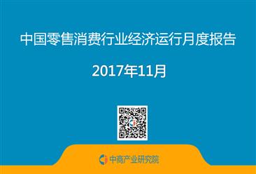 2017年11月中国零售消费行业经济运行月度报告(附全文)