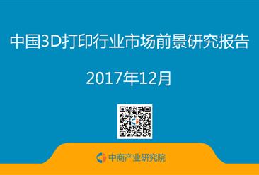 2017年中國3D打印行業市場前景研究報告(附全文)