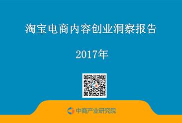 淘宝电商内容创业洞察报告(全文)