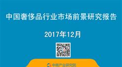 2017年中国奢侈品行业市场前景研究报告(简版)