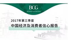 2017年Q3中国经济及消费信心报告(全文)