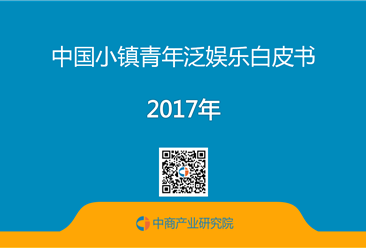 2017年中国小镇青年泛娱乐白皮书(全文)
