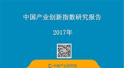 2017年中国产业创新指数研究报告