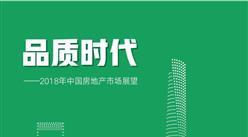 链家:2018年中国房地产市场展望(全文)
