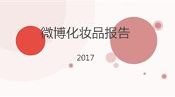 微博数据中心:2017年微博化妆品报告
